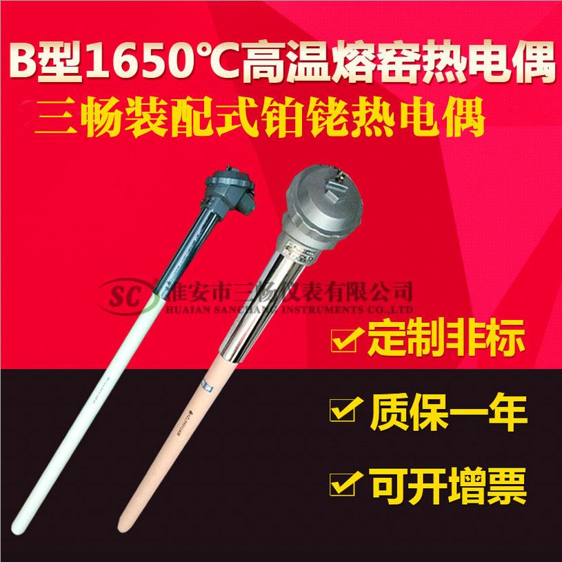 B型1800℃高温熔窑热电偶WRB-130